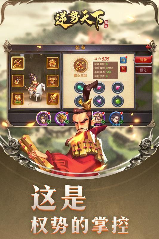 逆势天下正版手游官方网站下载图片2