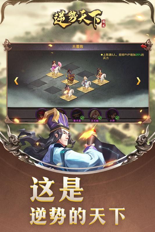 逆势天下正版手游官方网站下载图片1