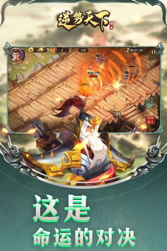 逆势天下正版手游官方网站下载图片3