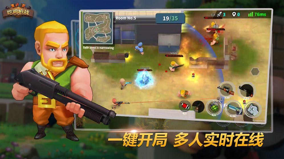 吃鸡游戏xl参数模拟器官方版app下载图4: