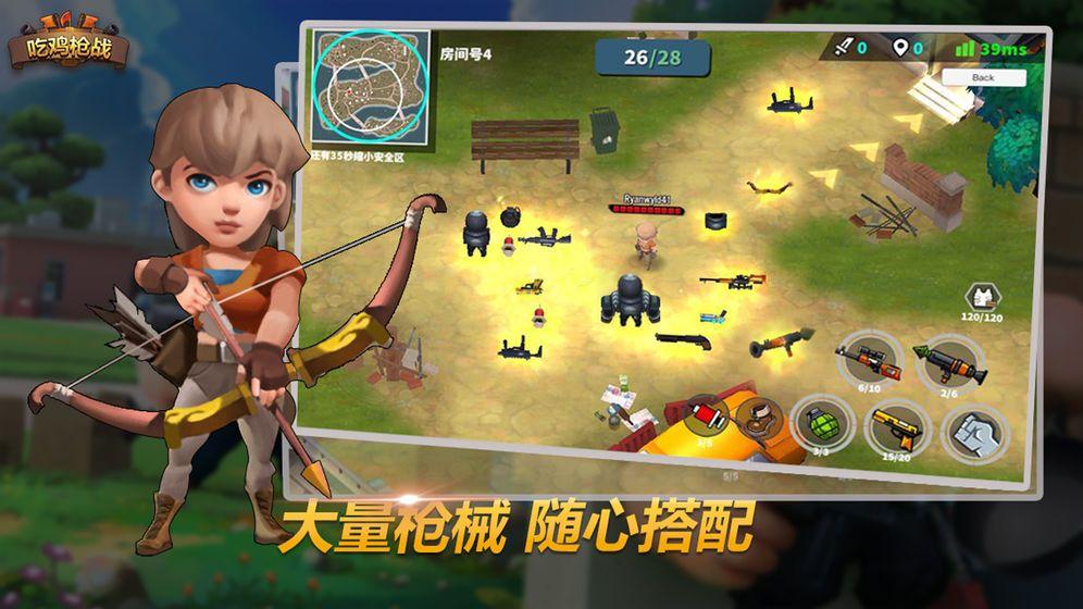 吃鸡游戏xl参数模拟器官方版app下载图1: