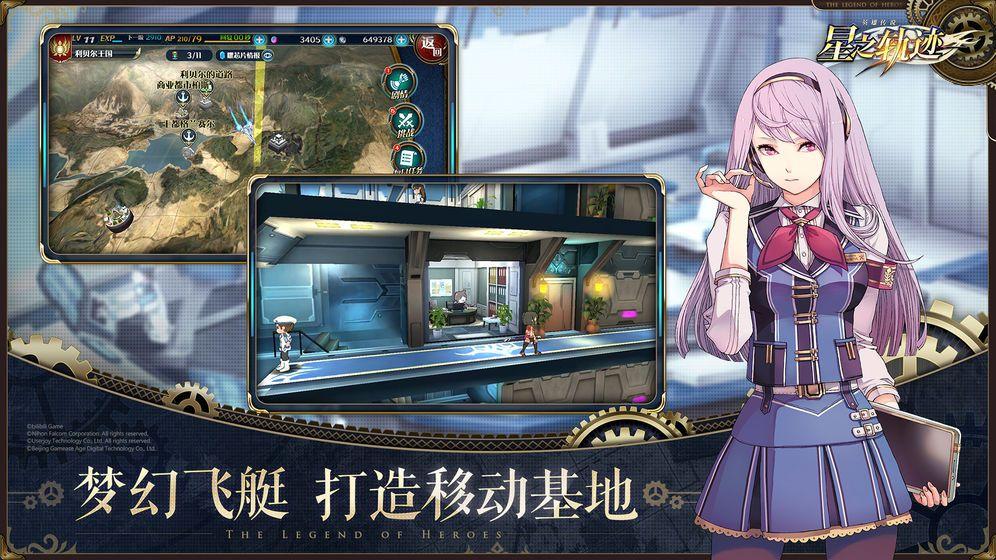 英雄传说星之轨迹官网下载手游正式版图3: