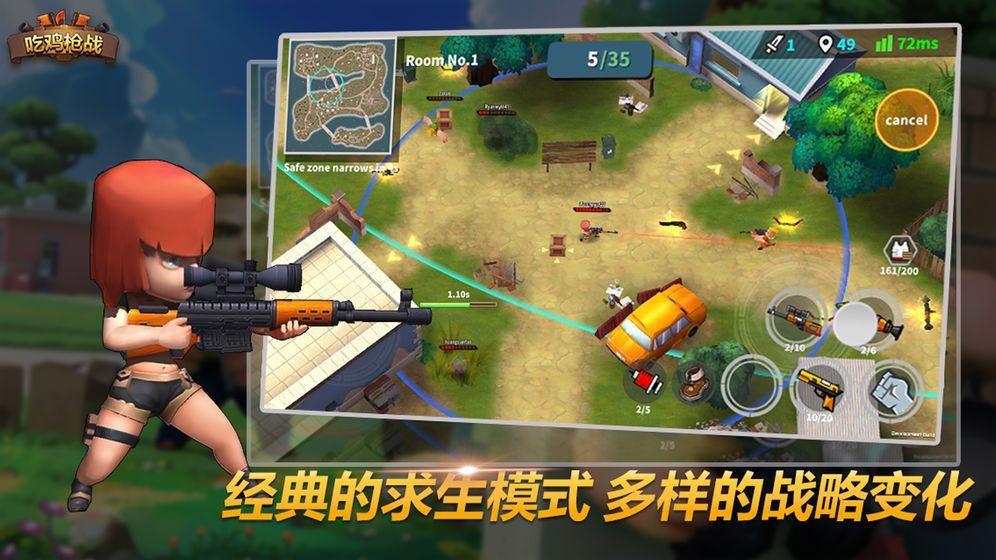 吃鸡游戏xl参数模拟器官方版app下载图3: