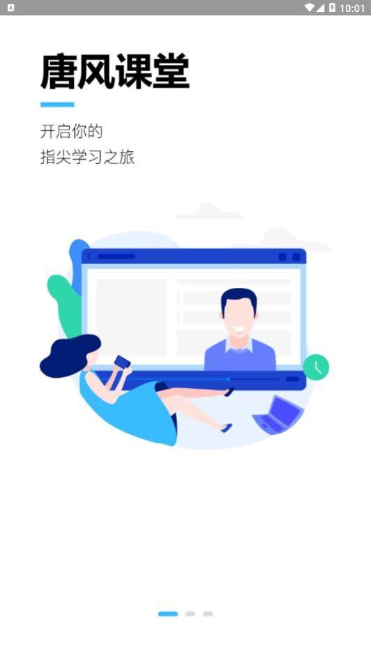 唐风课堂APP官方正版下载图3: