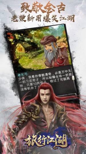 旅行江湖游戏图2