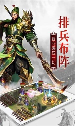 烈火三国安锋游戏官方网站下载安卓版图片1