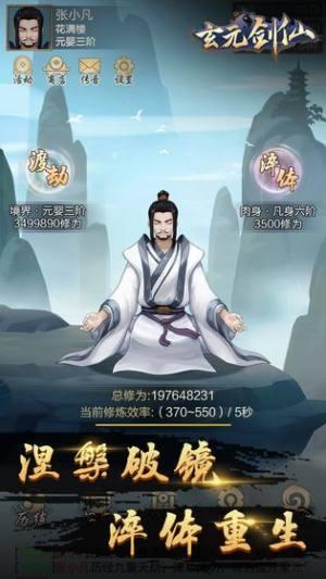 玄元剑仙手游官方网站下载安卓版图片1