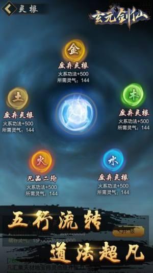 玄元剑仙手游官方网站下载安卓版图片3