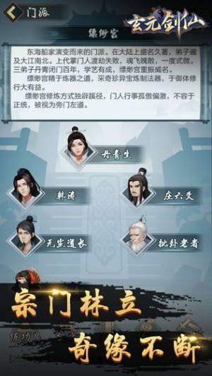 玄元剑仙手游官方网站下载安卓版图片5