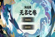 荒川之旅《阴阳师》沉浸互动剧情游戏上线![多图]