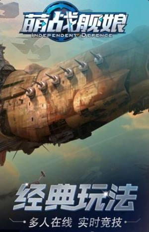 萌战舰娘手游官方版下载图片3