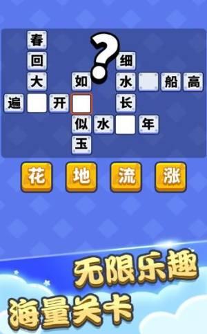 QQ里成语接龙红包在哪里官网附攻略地址图片2