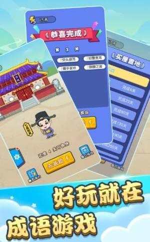 QQ里成语接龙红包在哪里官网附攻略地址图片3