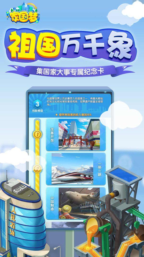 家国梦游戏app手机版官方下载图5: