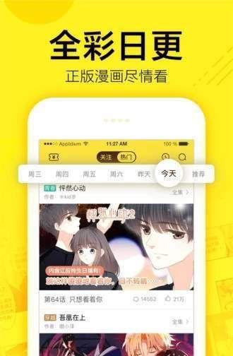 小丫漫画馆APP官方最新版下载图3: