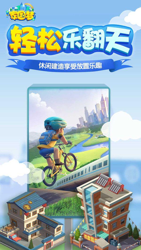 家国梦游戏app手机版官方下载图4: