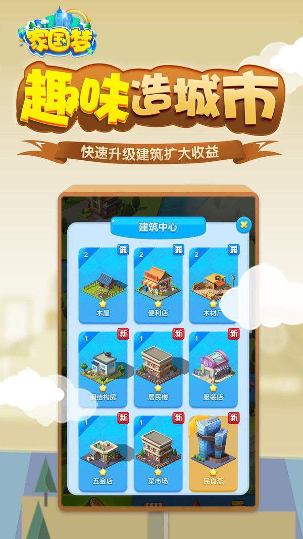家国梦游戏app手机版官方下载图3: