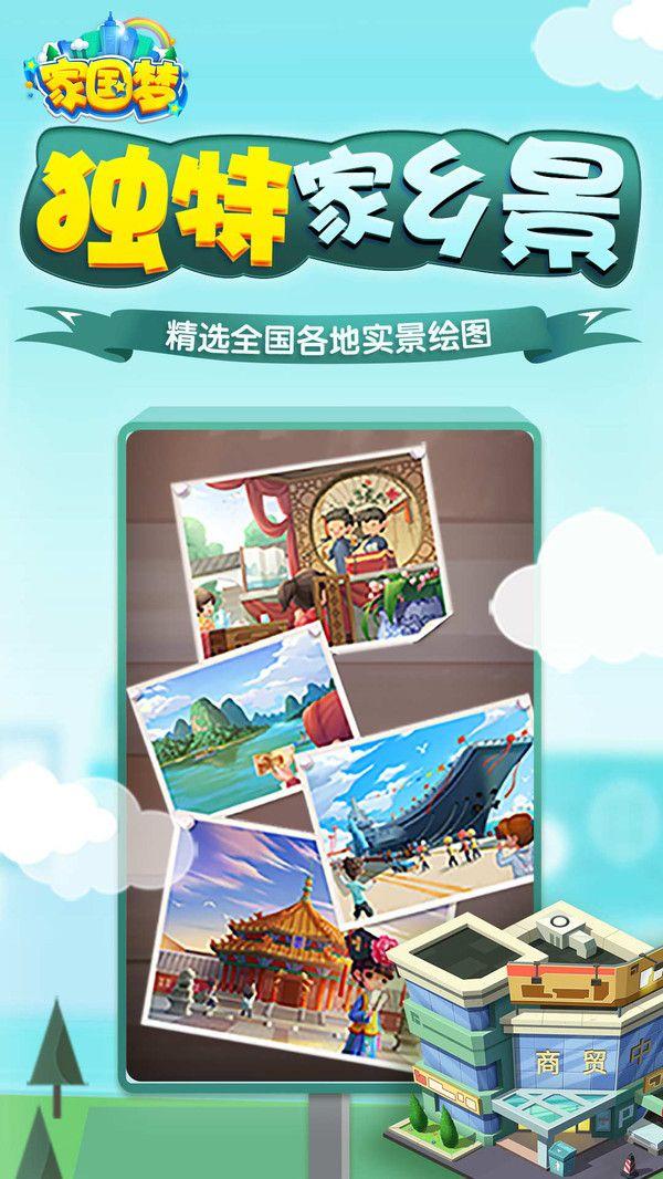 家国梦游戏app手机版官方下载图2: