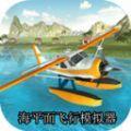 海平面飞行模拟器游戏