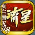 流行蝴蝶剑更名流星群侠传游戏官方网站下载最新版 v1.0.434714