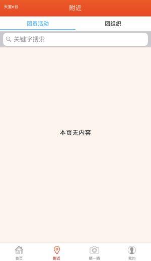 智慧团建学生登录入口zhtj.youth.cn/zhtj图3: