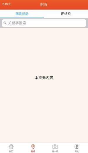 智慧团建学生登录入口zhtj.youth.cn/zhtj图片3