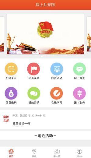 智慧团建学生登录入口zhtj.youth.cn/zhtj图片1