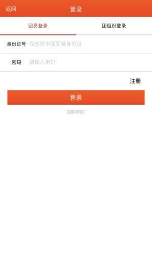 智慧团建学生登录入口zhtj.youth.cn/zhtj图片4
