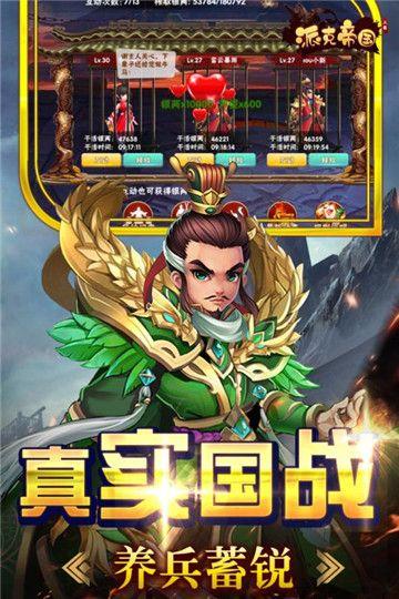 派克帝国手游官方网站下载安卓版图4: