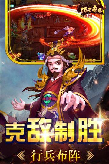 派克帝国手游官方网站下载安卓版图1: