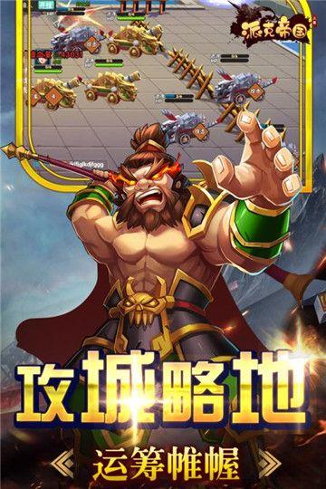 派克帝国手游官方网站下载安卓版图3: