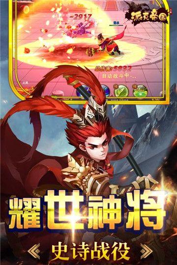 派克帝国手游官方网站下载安卓版图5: