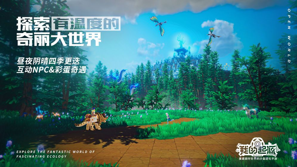 我的起源游戲官方網站下載安卓版圖3: