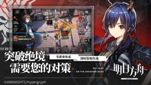 明日方舟ios游戏官网正版下载三测版图片1