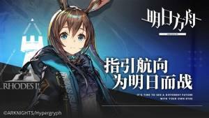 明日方舟ios游戏官网正版下载三测版图片4