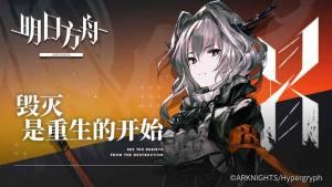 明日方舟ios游戏官网正版下载三测版图片3