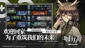 明日方舟ios游戏官网正版下载三测版图片2