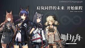 明日方舟ios游戏官网正版下载三测版图片5