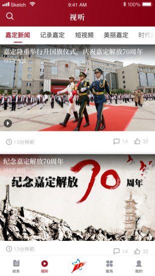 上海嘉定资讯APP官网正版下载图1: