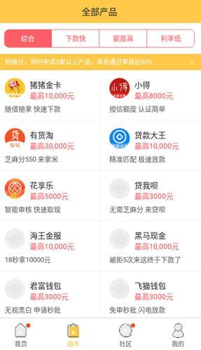 麦芽糖贷款app官方苹果版下载图2: