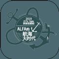 Alfa的航海大时代手机版