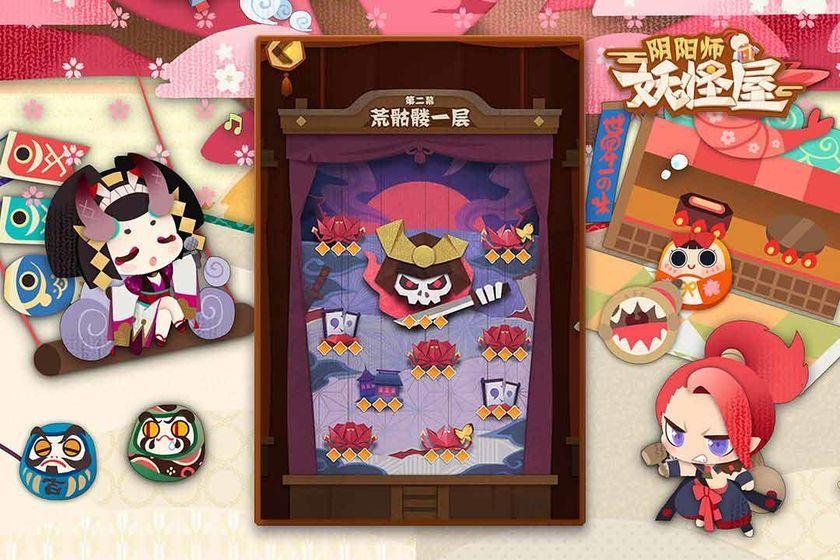 网易阴阳师妖怪屋游戏官方网站下载正式版图2: