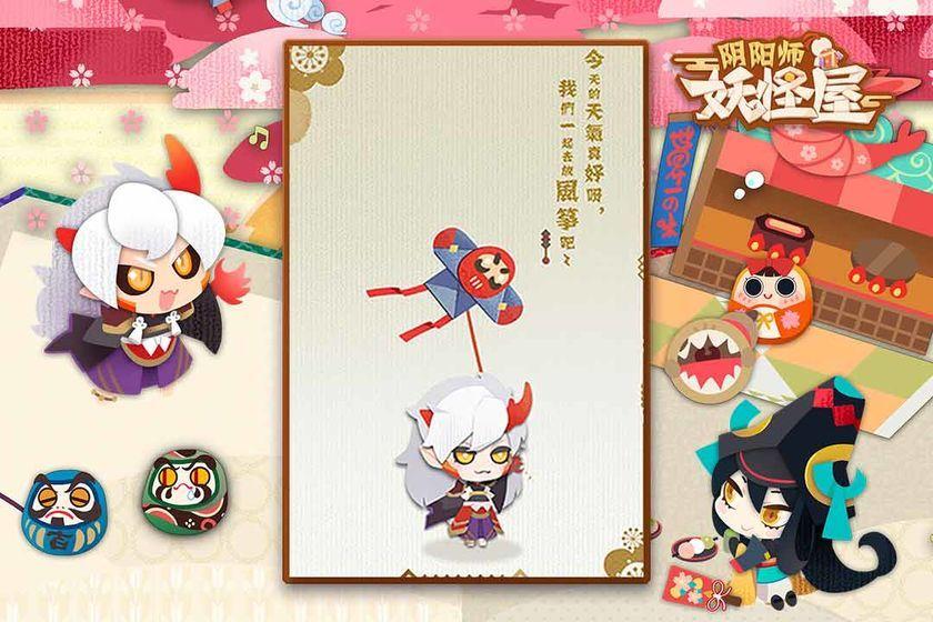 网易阴阳师妖怪屋游戏官方网站下载正式版图5: