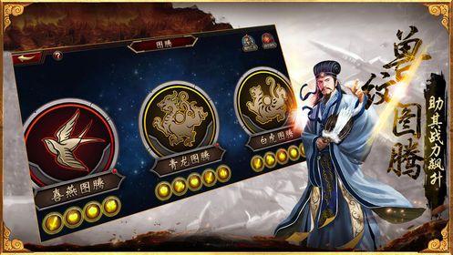 极三国乱世争霸手游官网安卓版下载图片4