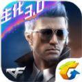 CF手游生化3.0终极战场版本更新下载