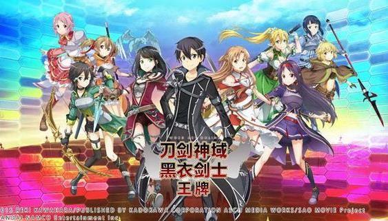 刀剑神域黑衣剑士王牌正版手游官方网站下载 v1.0截图