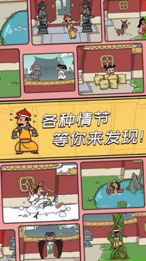 皇上请留步游戏图3