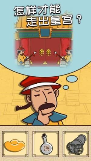 皇上请留步游戏图1