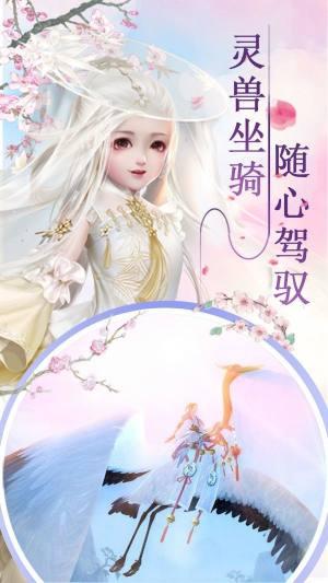 招摇仙辰官网版图3