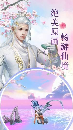 招摇仙辰官网版图1